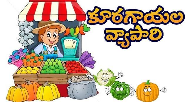 telugu-children-stories-kuragayala-vyapari